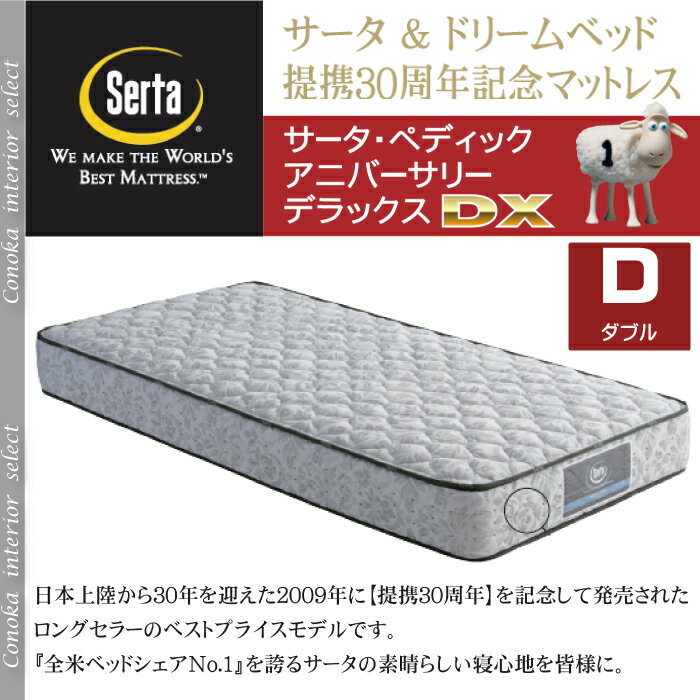 サータ ペディック36thアニバーサリー DX ダブル ポケットコイル 日本製 ドリームベッド メーカー保証付 sadx
