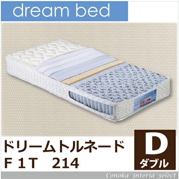 ドリームベッド・ポケットコイルマットレス・トルネード・F1-T・214・硬め・日本製・メーカー保証付・抗菌・長持ち・dreambed・ダブル・139センチ幅・drft