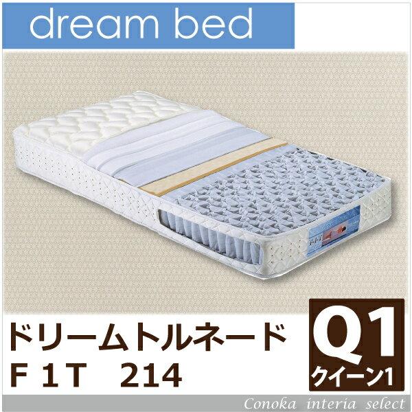 ドリームベッド・ポケットコイルマットレス・トルネード・F1-T・214・硬め・日本製・メーカー保証付・抗菌・長持ち・dreambed・クイーン1・150センチ幅・寝心地・ワイドダブル・drft