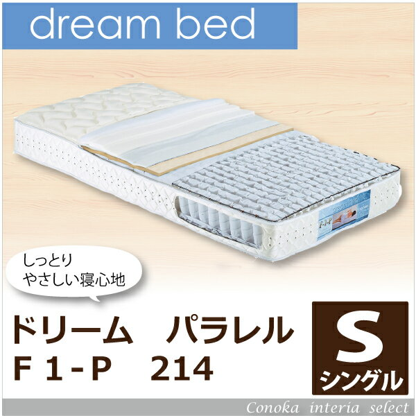 ドリームベッド・ポケットコイルマットレス・パラレル・F1-P・214・やわらかめ・日本製・メーカー保証付・抗菌・長持ち・dreambed・シングル・PS・97センチ幅・寝心地・体圧分散・drfp