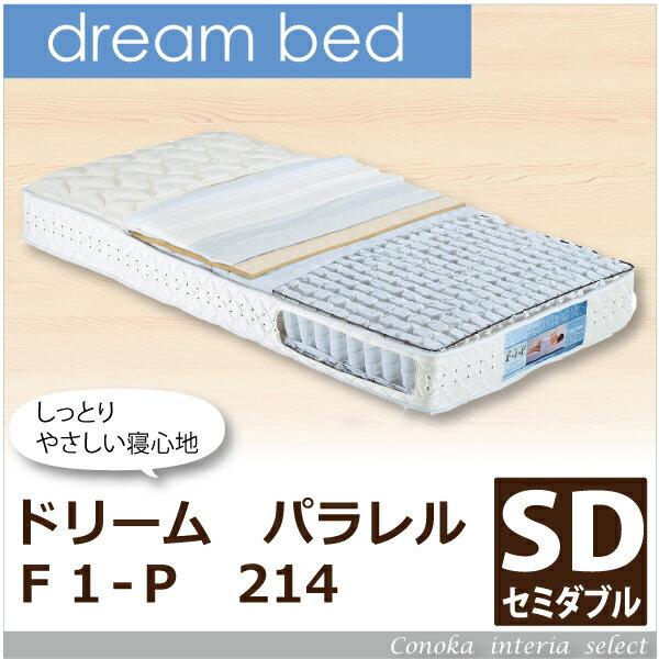 ドリームベッド・ポケットコイルマットレス・パラレル・F1-P・214・やわらかめ・日本製・メーカー保証付・抗菌・長持ち・dreambed・セミダブル・PS・122センチ幅・寝心地・体圧分散・drfp