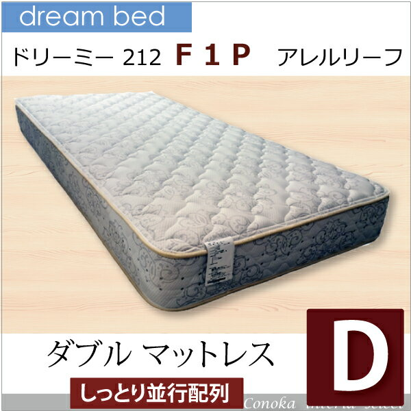 ドリームベッド ドリーミー212F1P アレルリーフ ポケットコイル ダブル マットレス 並行配列 新品 日本製 花粉 ハウスダスト サータペディック比較 柔らかめ メーカー保証 正規品 alfp