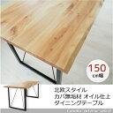 【送料無料!】北欧テイスト・ダイニングテーブル・食卓テーブル・単品・樺無垢材天板・スチール脚・オイル塗装・150…