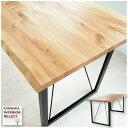 北欧テイスト ダイニングテーブル 食卓テーブル 単品 樺無垢材 天板 スチール脚 オイル塗装 150 4人用 なぐり加工 和…