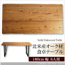 ダイニングテーブル 単品 幅180cm 無垢テーブル オーク 食卓テーブル スチール脚 脚付 6人用 北欧 セール oadn oadt