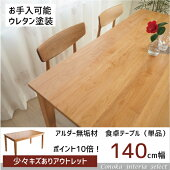 ダイニングテーブルテーブル食卓テーブル無垢天然木アルダー材幅1204人掛けウレタン塗装送料無料引出imdt004