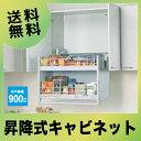 ダウンキャビネット 900キャビネット用 昇降式吊戸棚[JDS900] オークス 収納棚 キッチン棚