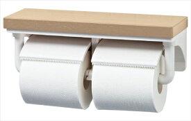 決算セール 棚付2連紙巻器 寸法:328×107×116 SIAA抗菌 [CF-AA64KU/LP] 紙巻器本体:ABS樹脂 クリエベール色 リクシル LIXIL あす楽