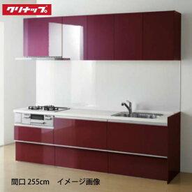 クリナップ システムキッチン ラクエラ W2400 スライド収納 グランドシリーズ I型 メーカー直送