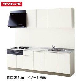 クリナップ システムキッチン ラクエラ W2550 スライド収納 シンシアシリーズ I型 メーカー直送