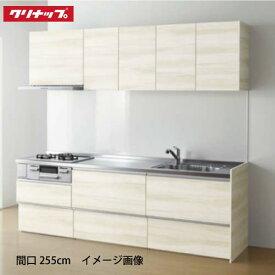 クリナップ システムキッチン ラクエラ W2700 スライド収納 TGシンク コンフォートシリーズ I型 メーカー直送