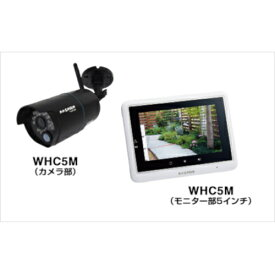 マスプロ電工 防犯カメラ WHC5M [WHC5M] モニター&ワイヤレスHDカメラセット