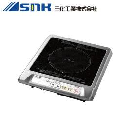三化工業 IHクッキングヒーター 1口タイプ 100V [SIH-BH113B] カラー:ブラック (SIH-B113B 後継品) あす楽