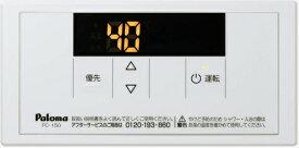パロマ ガス給湯器リモコン [FC-150] 浴槽リモコン 給湯専用