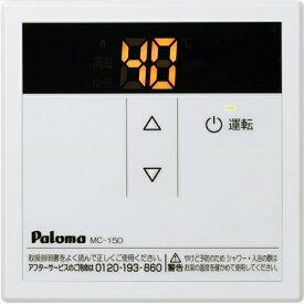 パロマ ガス給湯器リモコン [MC-150] 台所リモコン 給湯専用
