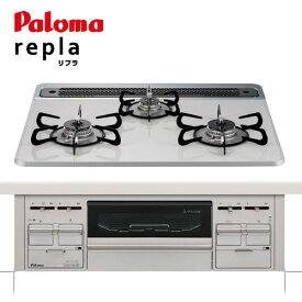 パロマ ビルトインガスコンロ repla リプラ [PD-509WS-60CV-13A] 都市ガス(12A/13A) 天板幅60cm タイマー・炊飯・温度調整機能搭載 あす楽
