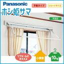 Panasonic パナソニック CWFT8101W 室内物干しユニット ホシ姫サマ 壁付け 直付けタイプ 竿1本・手動 ショートサイズ …