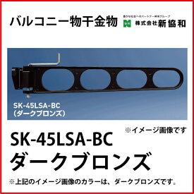 神栄ホームクリエイト(新協和) [SK-45LSA-BC] バルコニー物干金物(横収納型)(2本セット) カラー:ダークブロンズ