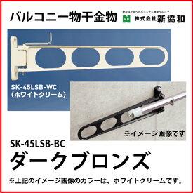 神栄ホームクリエイト(新協和) [SK-45LSB-BC] バルコニー物干金物(横収納型)(2本セット) カラー:ダークブロンズ