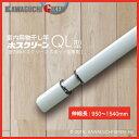送料無料 室内物干し [QL-15-W] 川口技研 ホスクリーン 室内用物干竿 長さ:950-1540mm あす楽