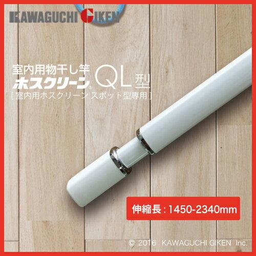 送料無料 室内物干し [QL-23-W] 川口技研 ホスクリーン 室内用物干竿 長さ:1450-2340mm あす楽