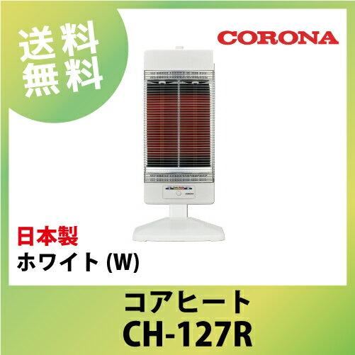 送料無料 電気暖房機 コアヒート コロナ [CH-127R] カラー:ホワイト(W) 日本製 転倒OFFスイッチ 自動首振りスイッチ 過熱防止装置 あす楽