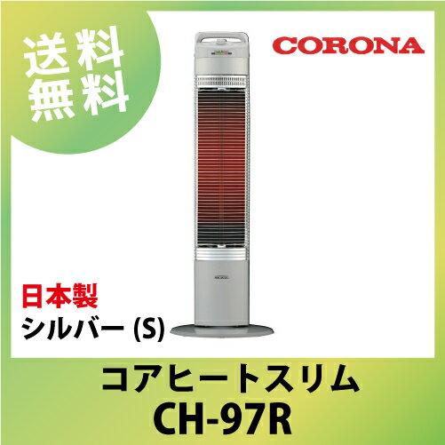 送料無料 電気暖房機 コアヒートスリム コロナ [CH-97R] カラー:シルバー(S) 日本製 転倒OFFスイッチ 自動首振りスイッチ 過熱防止装置