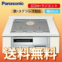 送料無料 Panasonic パナソニック KZ-DL60HS2IHクッキングヒーター DLシリーズ ビルトインタイプ2口 + ラジエント