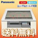 ガチ赤字SALE 送料無料 あす楽Panasonic パナソニック KZ-V563SIHクッキングヒーター Vシリーズ 3口