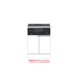 メーカー直送受注生産品 マイセット キッチン 単体キッチン コンロ台 コンロキャビネット(3口・グリル用) 加熱機器無 S1 間口60cm[S1-60GC3G**] エリア限定 キャンセル不可 道幅4m未満配送不可