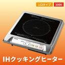 ガチ赤字SALE 送料無料 三化工業 SIH-B113B 1口タイプ IHクッキングヒーター 100V 色:ブラック あす楽