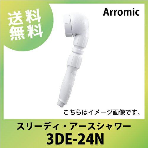 送料無料 アラミック シャワーヘッド 3Dアースシャワー [3DE-24N] Arromic
