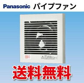 送料無料 パナソニック 換気扇 FY-08PD9 パイプファン排気(格子・電源プラグ仕様) 角形パイプファン100Φ あす楽