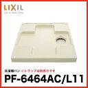 送料無料 あす楽 LIXIL 洗濯機パン [PF-6464AC/L11] リクシル ※トラップは別売りです