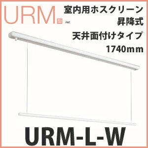 室内物干し [URM-L-W] 川口技研 物干金物 室内用ホスクリーン 昇降式面付タイプURMLW ロングサイズ1セット(1740mm) 部屋干し専用 物干し 天井付けタイプ あす楽
