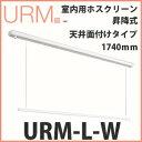 室内物干し [URM-L-W] 川口技研 物干金物 室内用ホスクリーン 昇降式面付タイプURMLW ロングサイズ1セット(1740mm) 部…
