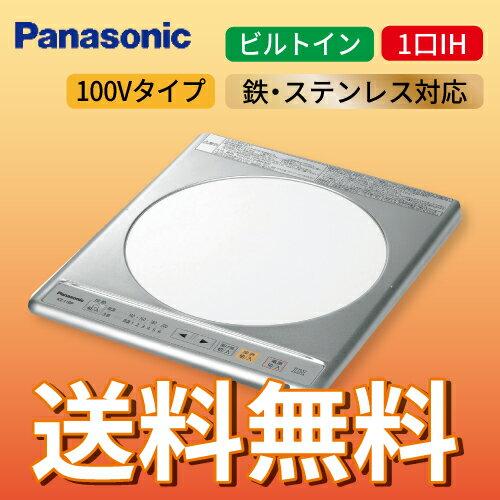 送料無料 KZ-11BP IHクッキングヒーター 1口ビルトインタイプ100V【Panasonicパナソニック】 あす楽