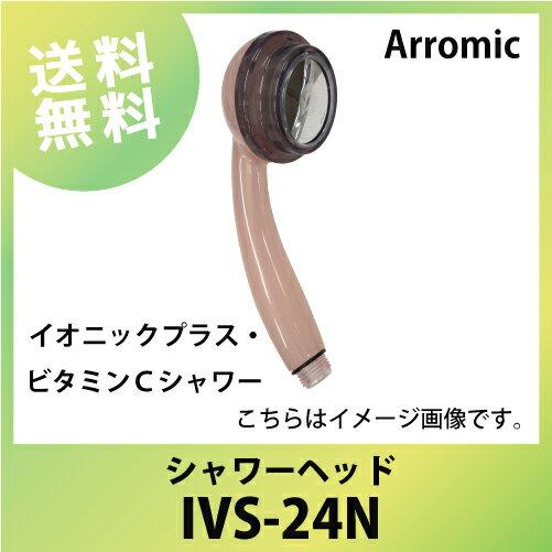 送料無料 アラミック シャワーヘッド イオニックプラス・ビタミンCシャワー Arromic IVS-24N あす楽