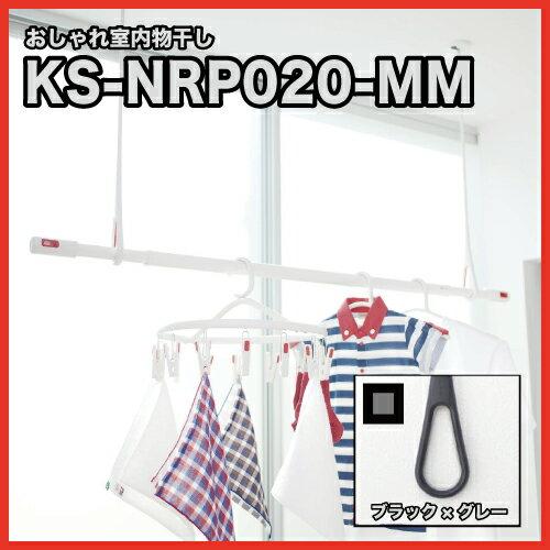 送料無料 ナスタ [KS-NRP020-MM-BKGR] AirHoop(エアフープ)Mサイズ2本セット ブラック×グレー 天井下地取付用