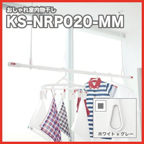 キョーワナスタ NASTA KS-NRP020-MM-WGR AirHoop(エアフープ)Mサイズ2本セットホワイト×グレー 天井下地取付用 あす楽