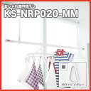 送料無料 あす楽 キョーワナスタ NASTA KS-NRP020-MM-WGR AirHoop(エアフープ)Mサイズ2本セットホワイト×グレー 天…