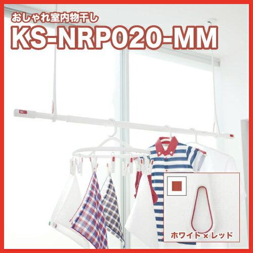 3/26入荷予定 送料無料 キョーワナスタ NASTA KS-NRP020-MM-WR AirHoop(エアフープ)Mサイズ2本セットホワイト×レッド 天井下地取付用