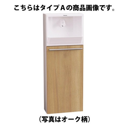 送料無料 Panasonic アラウーノ 手洗い 埋め込みタイプ 床給水・床排水 手動水栓 タイプA(受注生産品) [XGHA7FU2S**S] パナソニック