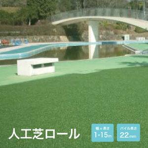 【法人様限定】ミヅシマ工業 アストロガーデン FG 1m×15m [442-0020] エクステリア マット 芝生マット ロールタイプ 多目的利用