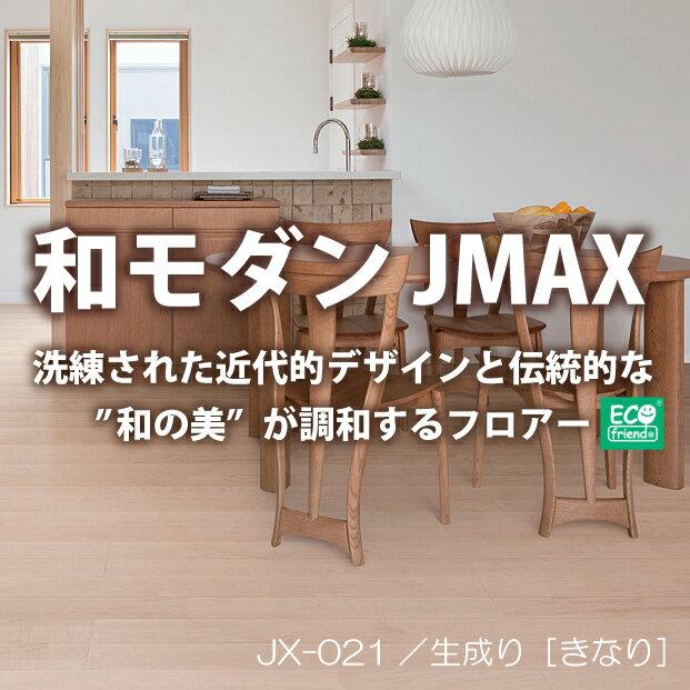 【イクタ】床材 和モダンフロアー JMAX ハードタイプ 床暖対応 6枚入り 3.3 1X6 2P 天然銘木 生成り(きなり)[JX-021]