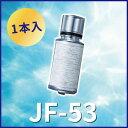 送料無料 あす楽 リクシル イナックス 交換用浄水カートリッジ カートリッジ内蔵タイプ 1本 JF-53 JF-53B【リクシル】【イナックス】