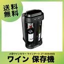 送料無料 ワイン 保存機 [71205460] ワインアート ワインセラー 小型 ユーロカーブ あす楽