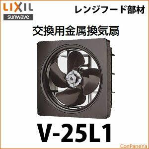 送料無料 リクシル 交換用金属換気扇 [V-25L1] LXIL イナックス あす楽