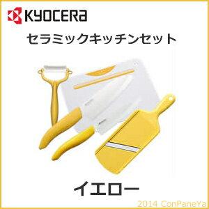 KYOCERA Ceramic Kitchen Series Kitchen Utensils 5 Point Set Fruit Knives,  Slicers, Peeler, Cooking Board, Ceramic Knife