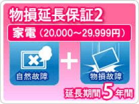 物損家電 延長保証 5年保証 家電税込金額20,000円から29,999円